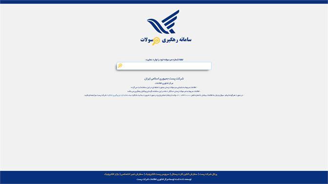 Get Iran Post - Microsoft Store