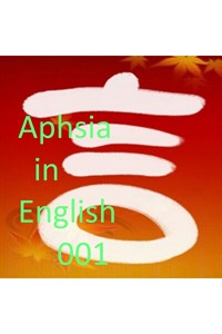 Aphasia_English001