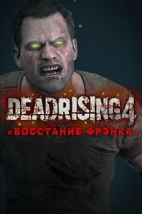 Dead Rising 4: «Восстание Фрэнка»