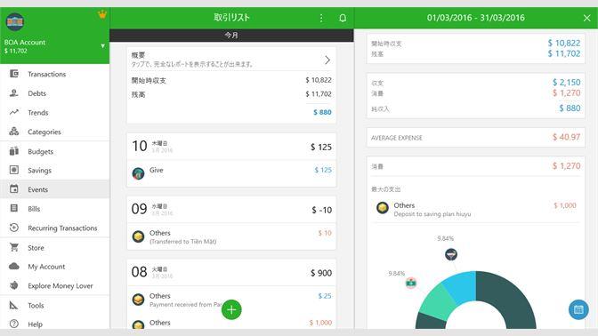 money lover money manager を入手 microsoft store ja jp