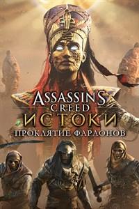 Assassin's Creed Истоки® – Проклятие фараонов