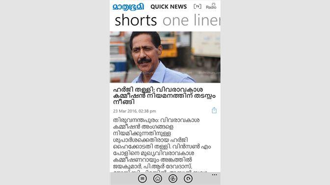 Get Mathrubhumi News - Microsoft Store