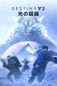Destiny 2「光の超越」