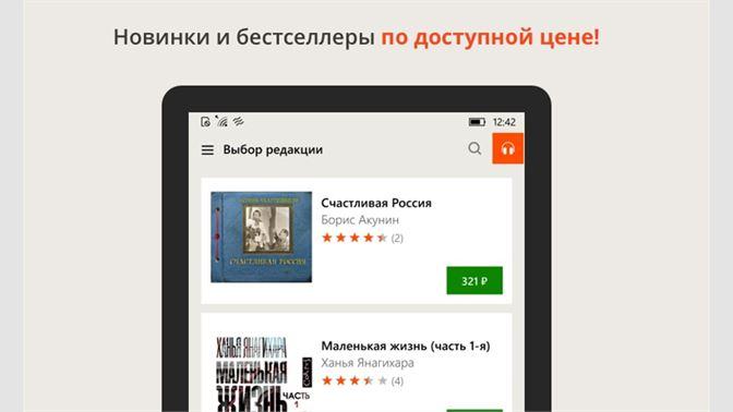 Get ЛитРес: Слушай! - Microsoft Store