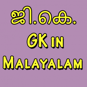Get Malayalam GK and Quiz Question for Kerala PSC,Bank