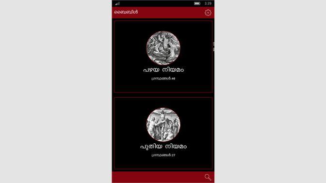Get POC Bible - Microsoft Store en-IN