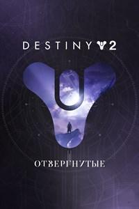 Destiny 2: Отвергнутые