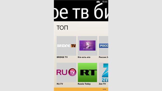 Get 3G TV Beeline - Microsoft Store