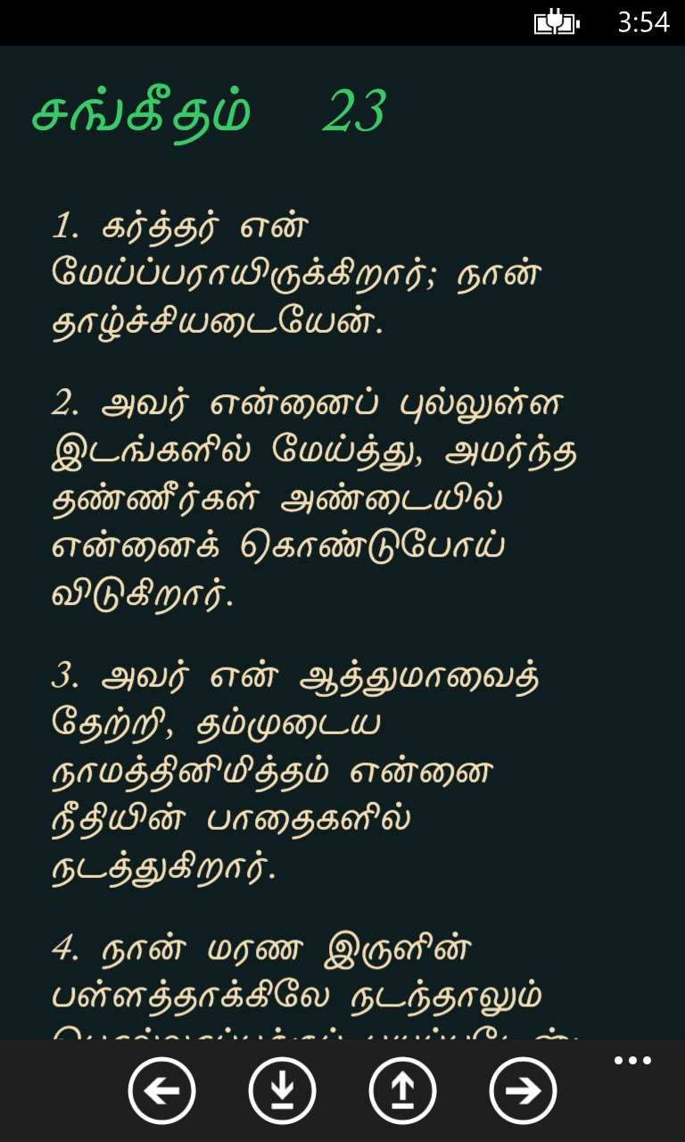 bible verse in tamil