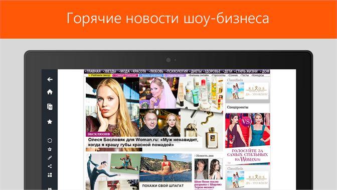 435123c80819 Купить Новости моды и шоу-бизнеса — Microsoft Store (ru-RU)
