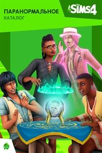 The Sims™ 4 Паранормальное — Каталог