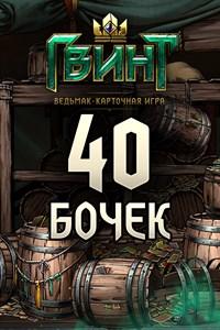 ГВИНТ — 40 бочек с картами