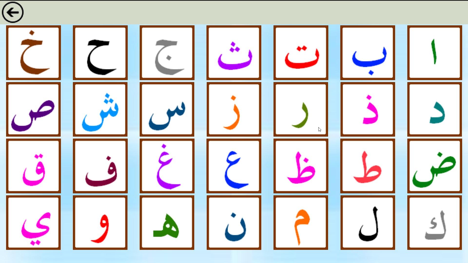 арабский алфавит на русском в картинках получил