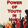 Yuva Shakti - Power of Youth in Hindi