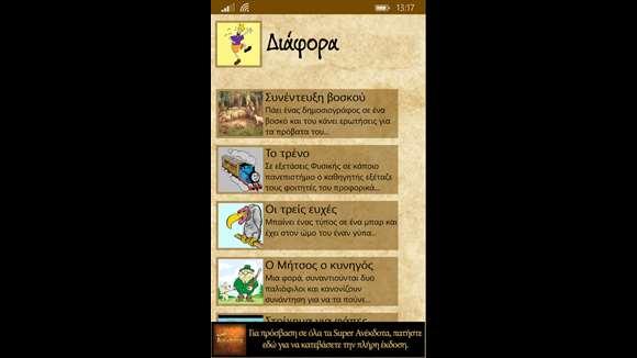 Στιγμιότυπο οθόνης