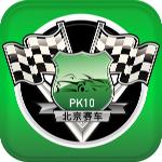 赛车2019-PK10