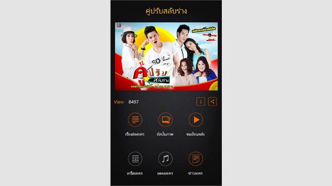 Get HTV - Microsoft Store