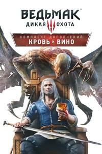 Ведьмак 3: Дикая Охота - Кровь и вино