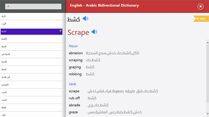 Get Arabic Dictionary (Bidirectional) - Microsoft Store
