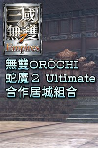 WARRIORS OROCHI 3 Collaboration Residence Set