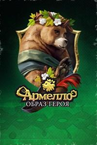 Армелло - образ героя «Певчая Сил Природы Сана»