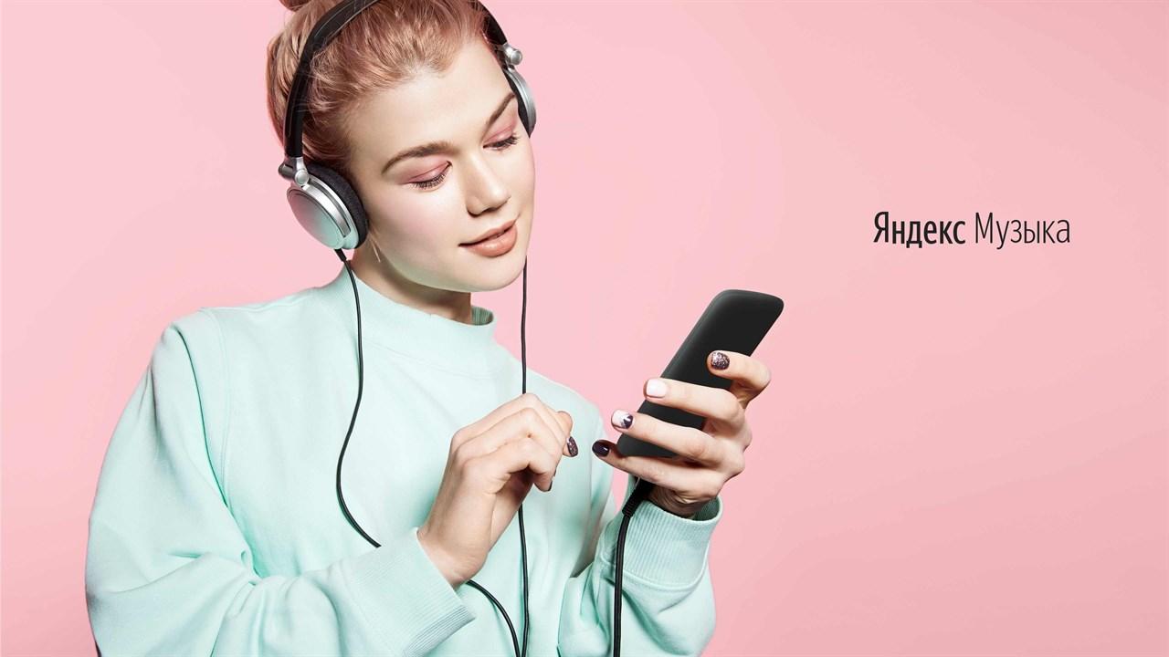 Get Яндекс.Музыка - Microsoft Store