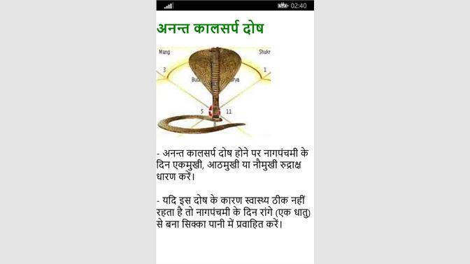 Get Kundli in Hindi - Microsoft Store