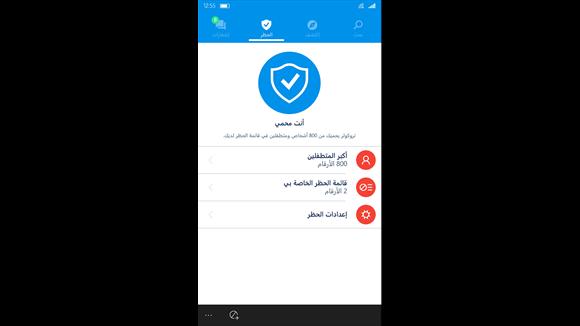 حمل التطبيق الرهيب Truecaller الكاشف الارقام على هاتفك ويندوز فون