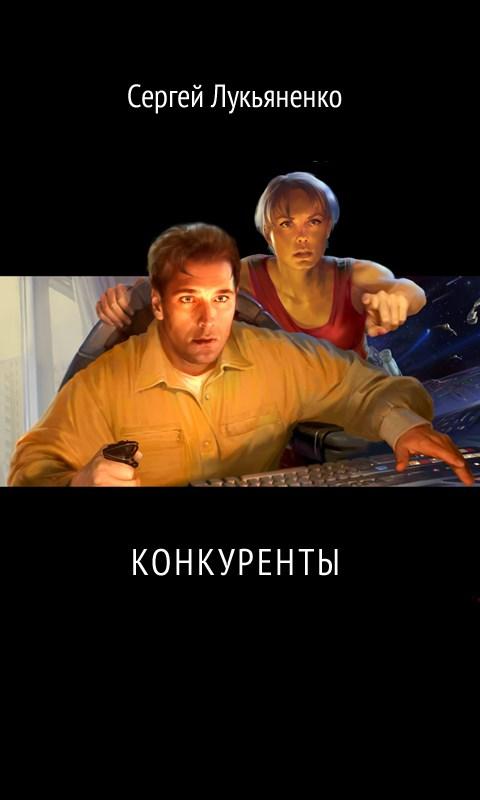 КОНКУРЕНТЫ ЛУКЬЯНЕНКО FB2 СКАЧАТЬ БЕСПЛАТНО