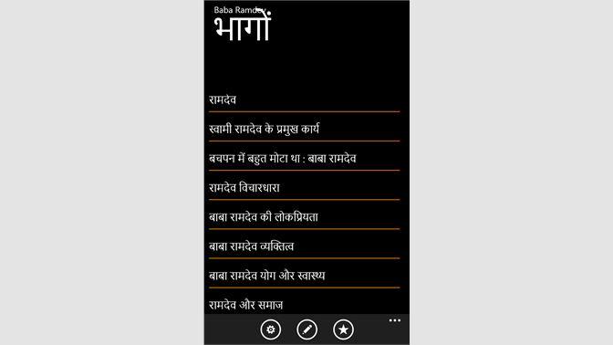 Get Baba Ramdev