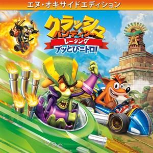クラッシュ・バンディクー レーシング - ブッとびニトロ! - エヌ・オキサイドエディション Xbox One