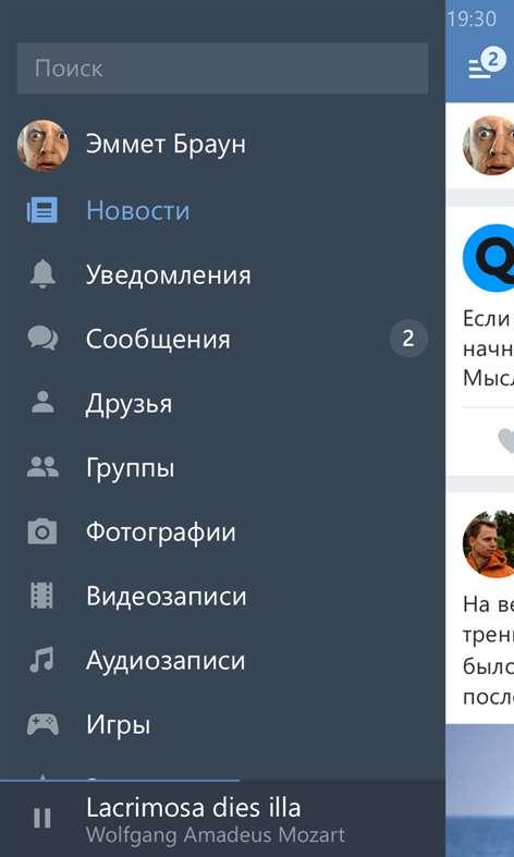 0 вконтакте приложение 4