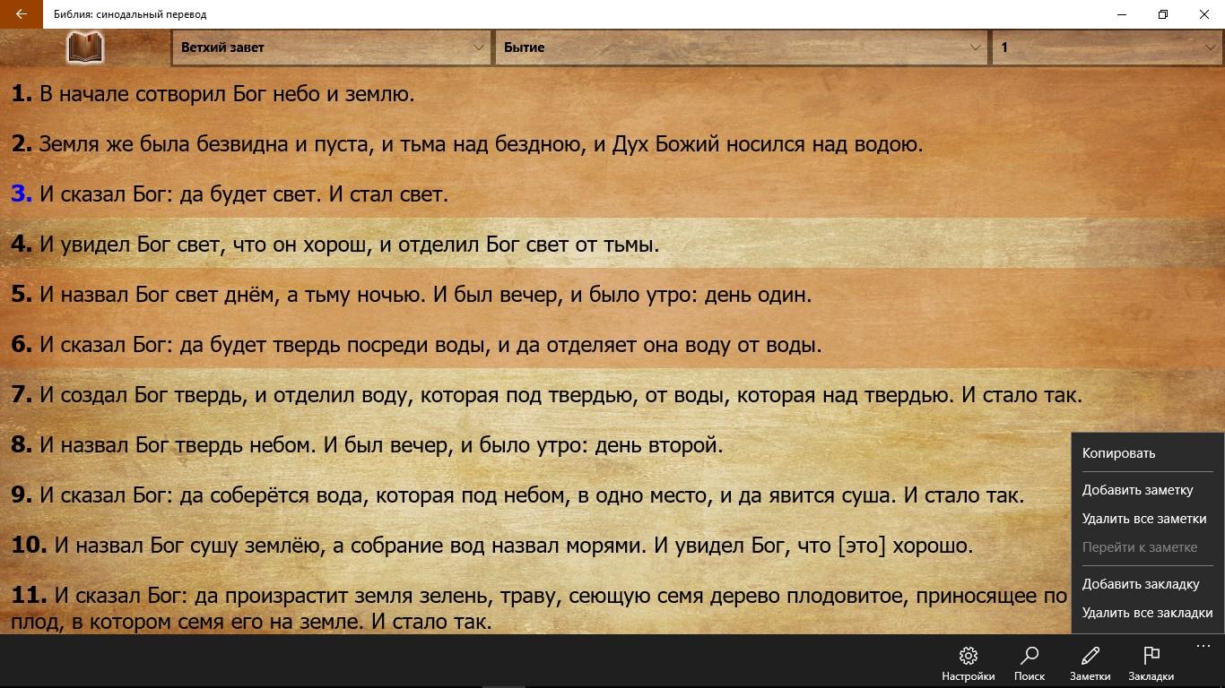 БИБЛИЯ FСИНРЮОДАЛЬНЫЙ ПЕРЕВОД B2 СКАЧАТЬ БЕСПЛАТНО
