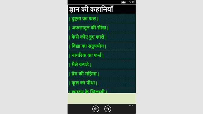 Get Hindi Kahaniya Gyan Ki- Moral Stories - Microsoft Store