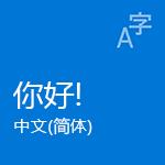 中文(简体)本地体验包