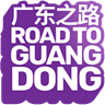 Road to Guangdong Demo