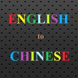 Get English-Chinese Translate - Microsoft Store en-BW