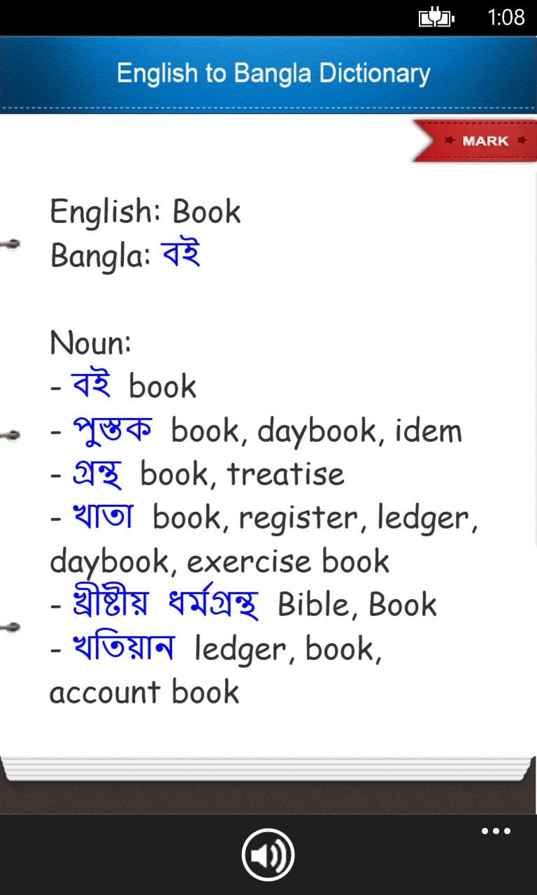 English to Bangla Dictionary Free (Bidirectional)