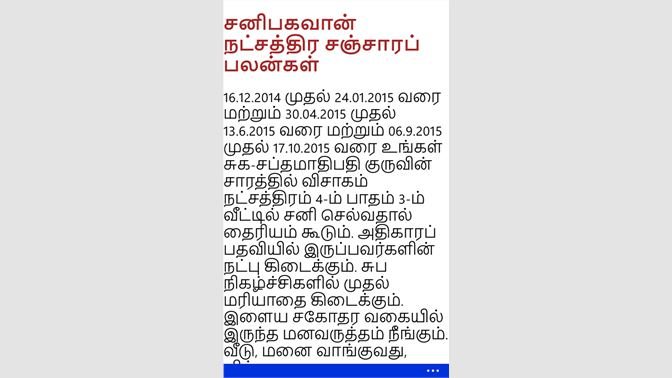 Get Tamil Astrology - Microsoft Store