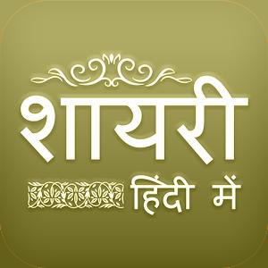 Get Hindi Shayari Collection - Microsoft Store