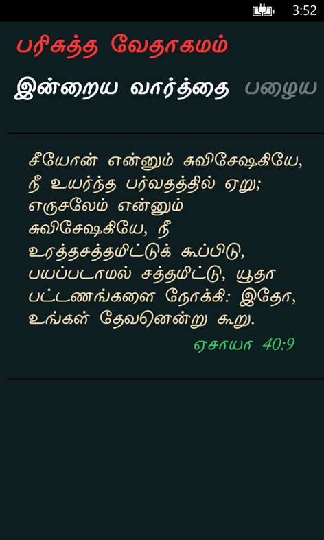 Tamil bible font free download for mac