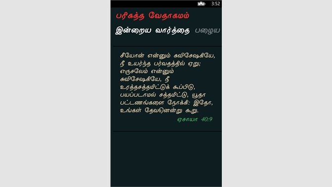 Get Holy Tamil Bible - Microsoft Store