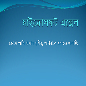 Get Learn MS Excel (Bangla) - Microsoft Store