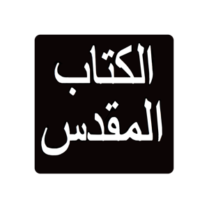 font arabic download windows 8