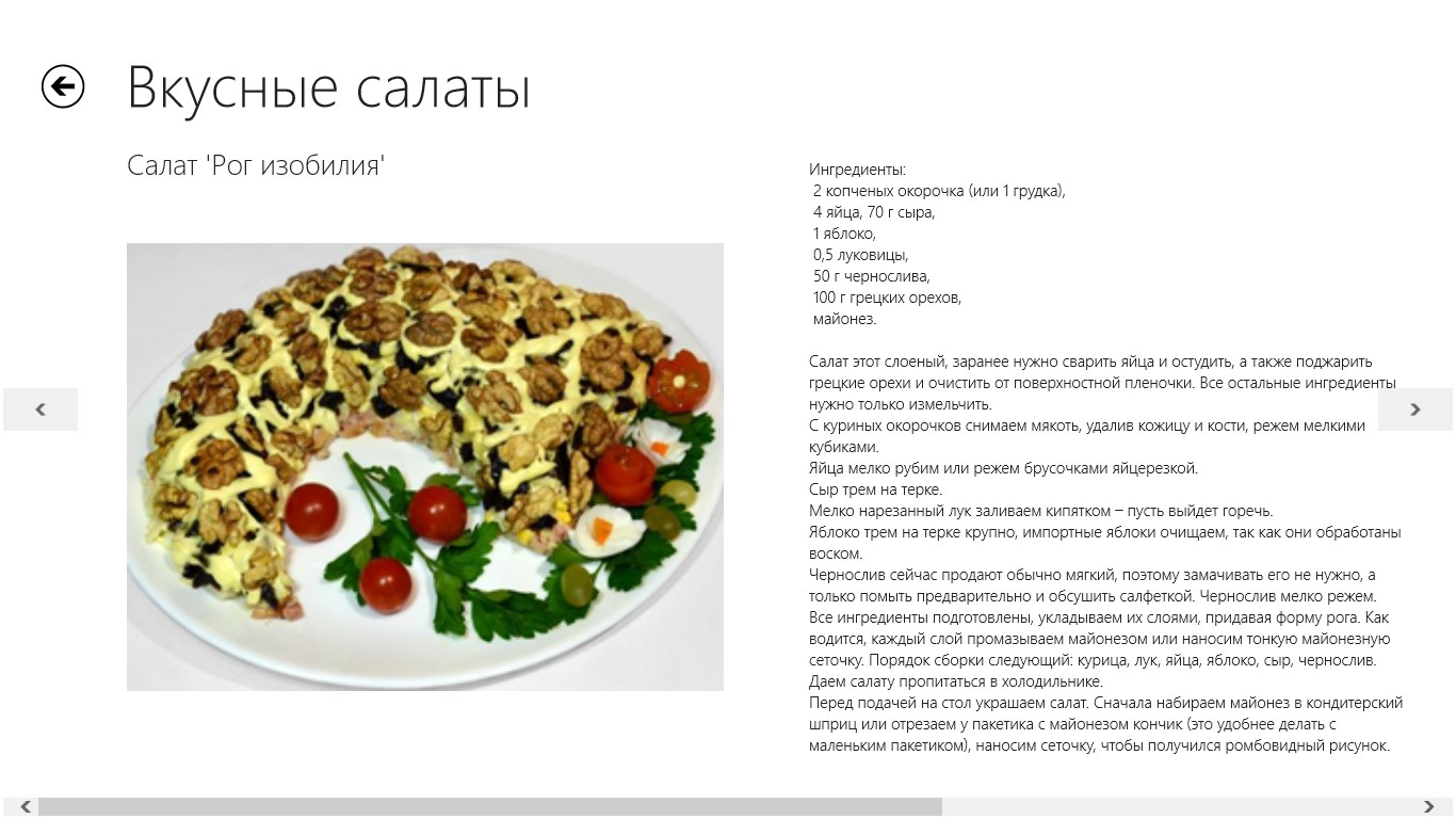 Книги рецептов от ивлева константина всей россии
