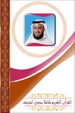الحصول على القرآن الكريم بدون إنترنت العفاسي Microsoft