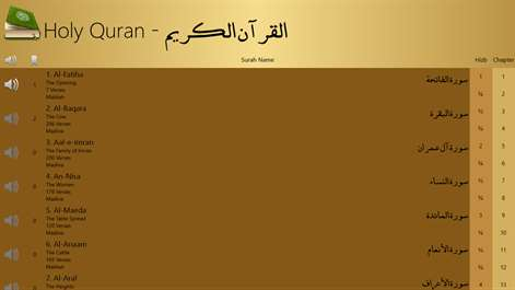 The Holy Quran - القرآن الكريم Screenshots 1