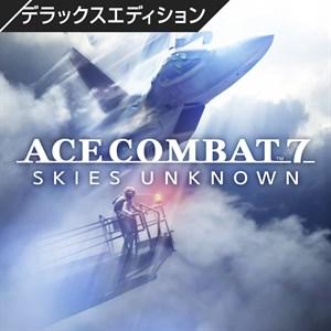 ACE COMBAT™ 7: SKIES UNKNOWN デラックスエディション Xbox One
