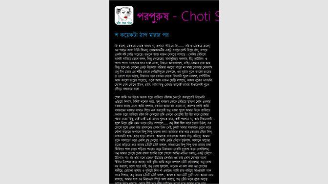 Get পরপুরুষ - Choti Story - Microsoft Store en-BD