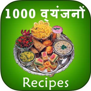 Get 1000 recipes in hindi microsoft store forumfinder Images